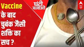Beware of rumours relating to COVID vaccine | Ghanti Bajao(16.06.2021) - ABPNEWSTV