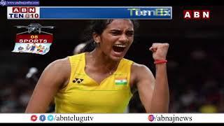 Sports: PV Sindhu New Record In Tokyo Olympics Games 2021    ABN Telugu - ABNTELUGUTV