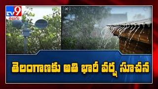 తెలంగాణకు భారీ నుంచి అతి భారీ వర్షాలు : Rainfall warning for three days in Telangana - TV9 - TV9