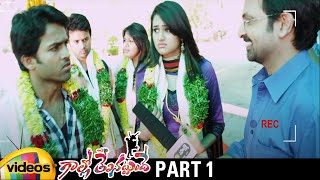 Gallo Telinattunde Latest Telugu Movie HD | Ajay | Kausalya | Latest Telugu Movies | Part 1 - MANGOVIDEOS