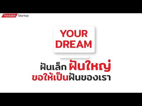ฝันเล็ก-ฝันใหญ่-ขอให้เป็นฝันขอ