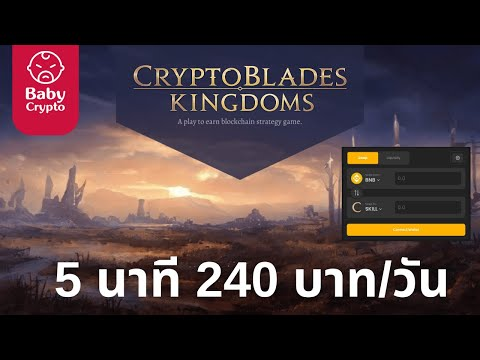 Skill-Crypto-Coin-|-เล่นเกมคริ