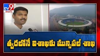 AP Capital News : త్వరలోనే విశాఖ మున్సిపల్ శాఖ : Gudivada Amarnath - TV9 - TV9