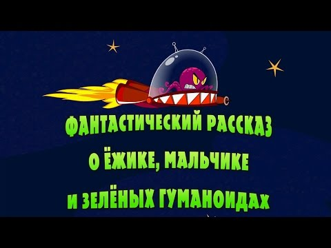 Кадр из мультфильма «Машкины страшилки. Фантастический рассказ о ёжике, мальчике и зелёных гуманоидах (14 серия)»