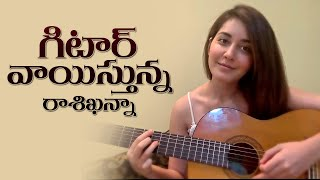 Raashi Khanna Singing And Playing Guitar | గిటార్ వాయిస్తున్న రాశిఖన్నా | IG Telugu - IGTELUGU