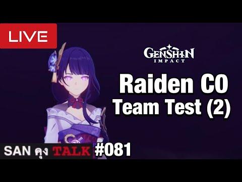 [Genshin-Impact]-Raiden-C0-Tea