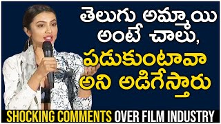 Tejeswi Madivada SH0CKING Comments Over Film Industry | Commitment Telugu Movie Teaser Launch - TFPC