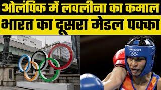 Tokyo Olympics 2020: बॉक्सर लवलीना सेमीफाइनल में पहुंची,भारत का एक और मेडल पक्का | Olympics - ITVNEWSINDIA