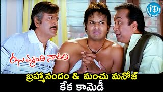Brahmanandam backslashu0026 Manchu Manoj Hilarious Scene | Jhummandi Naadam Movie Scenes | Mohan Babu | Taapsee - IDREAMMOVIES