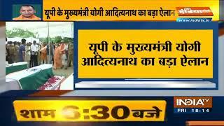 UP के सीएम योगी का बड़ा ऐलान, शहीद पुलिसकर्मियों के परिवार को एक करोड़ रुपए की आर्थिक सहायता - INDIATV