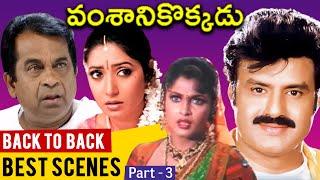 Back To Back Best Scenes Of Vamsanikokkadu Movie | Balakrishna | Ramya Krishna | Rajshri Telugu - RAJSHRITELUGU