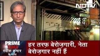 10 Crore बेरोज़गार, कुछ करो भी सरकार | Prime Time With Ravish Kumar, May 29, 2020 - NDTVINDIA