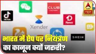 Know why app download needs regulation in India - ABPNEWSTV