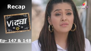 Vidya - विद्या - Episode -147 & 148 - Recap - COLORSTV
