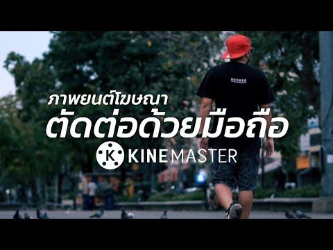 VDO-Cinematic-ตัดต่อด้วยมือถือ
