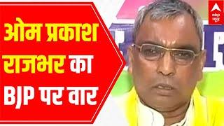 Om Prakash Rajbhar denies joining BJP; calls PM Modi-CM Yogi meet 'drama' - ABPNEWSTV
