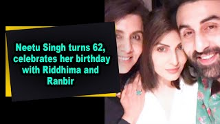 Neetu Singh turns 62, celebrates her birthday with Riddhima and Ranbir - BOLLYWOODCOUNTRY