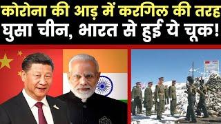 China entered in Indian territory under cover of Corona, करगिल की तरह चीन का Ladakh में घुसपैठ - ITVNEWSINDIA