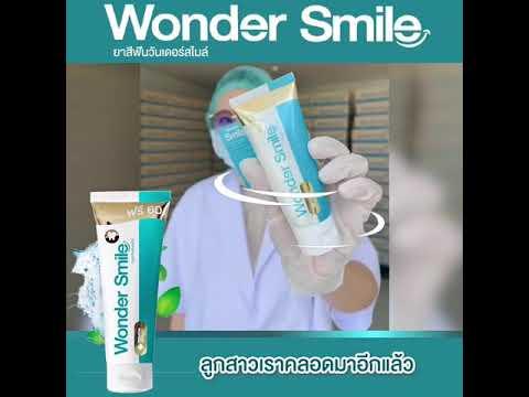 ยาสีฟันWonderSmile-ขายดีอันดั