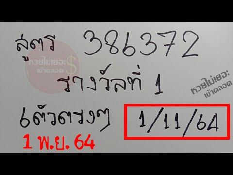 สูตร-386372-เลขรางวัลที่1-งวดน