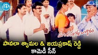 Pavala Syamala backslashu0026 Jaya Prakash Reddy Comedy Scene   Maa Annayya Bangaram Movie Scenes   Rajasekhar - IDREAMMOVIES