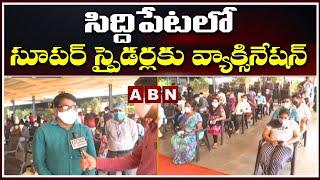 సిద్దిపేటలో సూపర్ స్పైడర్లకు వ్యాక్సినేషన్ | Vaccination for super spiders in Siddipet | ABN Telugu - ABNTELUGUTV