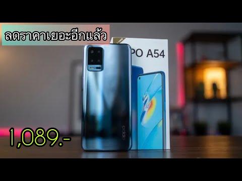 รีวิว-Oppo-A54-2021-ลดราคาเหลื