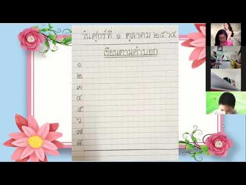 Thai-on-1--October--2021--ทบทว