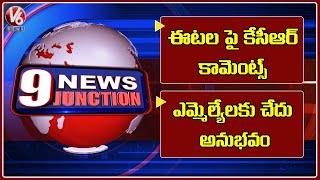 CM KCR Comments on Etela | Etela Padayatra | TRS MLAs vs Public | V6 News Of The Day - V6NEWSTELUGU