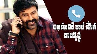 Balakrishna Phone Conversation With His Fan | అభిమానికి  కాల్ చేసిన బాలకృష్ణ | IG Telugu - IGTELUGU