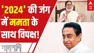 Mamata Banerjee has capability to defeat BJP: Kamal Nath | Matrabhumi(27.07.2021) - ABPNEWSTV