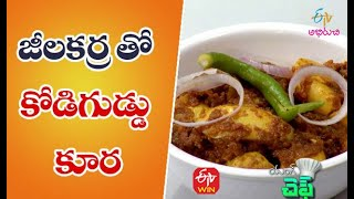 Jeera Egg Curry | జీరా ఎగ్ కర్రీ | Quick Recipes | ETV Abhiruchi - ETVABHIRUCHI