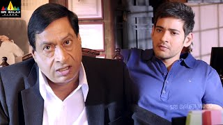 Mahesh Babu and MS Narayana Comedy   Aagadu Latest Telugu Movie Scenes @SriBalajiMovies - SRIBALAJIMOVIES