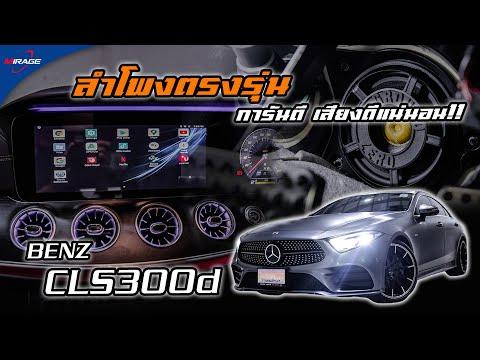 Benz-CLS300d-ติดตั้งชุดลำโพงตร
