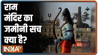 राम मंदिर का जमीनी सच क्या है? इस रिपोर्ट से समझिए - INDIATV