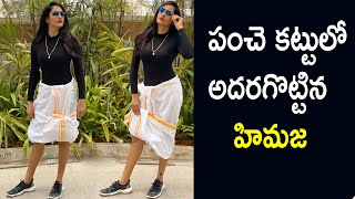 Actress Himaja Mass Entry With Lungi | Himaja Latest Tiktok Video - RAJSHRITELUGU