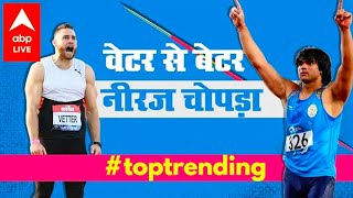 Neeraj Chopra TRENDS after perfect Javelin throw | This is how he proved main opponent Vetter wrong - ABPNEWSTV