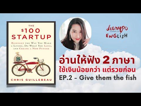 EP.2-The-100-Startup-ใช้เงินน้
