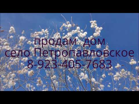 Купить дом Томск пригород - Петропавловка