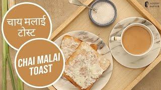 चाय मसाला टोस्ट | Chai Malai Toast |  Sanjeev Kapoor Khazana - SANJEEVKAPOORKHAZANA
