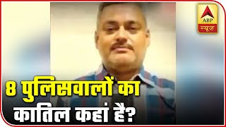 Where Are Culprits Of Kanpur Encounter Case? | ABP News - ABPNEWSTV
