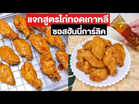แจกสูตร-ไก่ทอดเกาหลี-ซอสฮันนี่