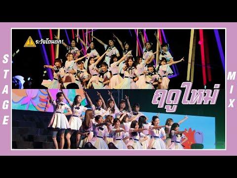 [Stage-Mix]-BNK48---Tsugi-no-S