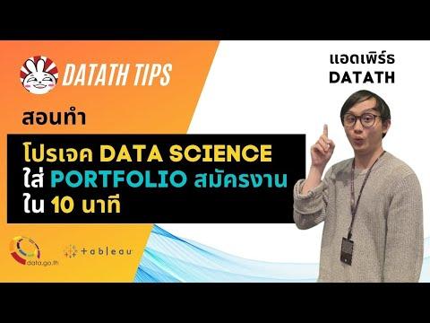 สอนทำโปรเจควิเคราะห์ข้อมูลไว้ใ