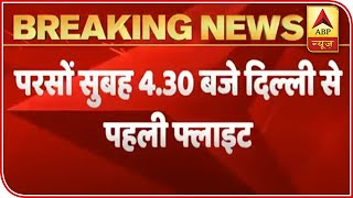 Lockdown: First domestic flight to take off at 4:30 am on May 25 - ABPNEWSTV