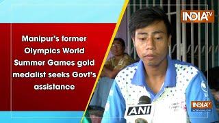 Manipur's Former Olympics World Summer Games Gold Medalist Seeks Govt's Assistance - INDIATV