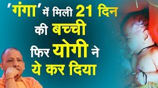 Ghazipur: Ganga में बहती मिली 21 दिन की बच्ची, UP CM Yogi Adityanath ने लिए ये बड़े फैसले |Hindi News - ZEENEWS