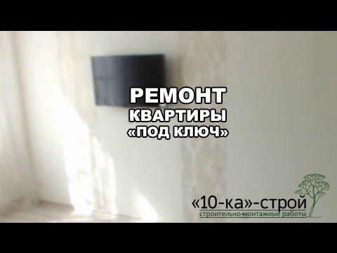 Ремонт квартир Томск