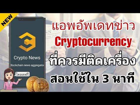 แอพติดตามข่าว-Cryptocurrency-ท