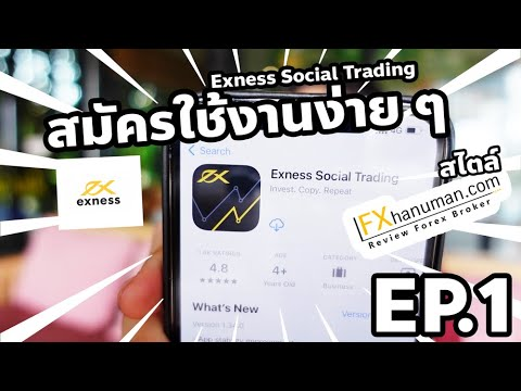 EP-1-Exness-Social-Trading